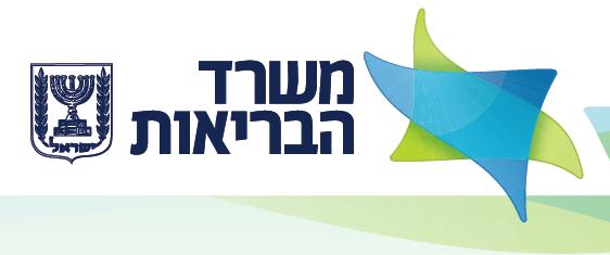לוגו-משרד-הבריאות